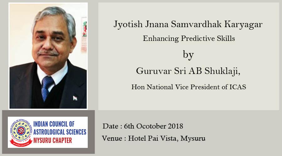 Jyotish Jnana Samvardhak Karyagar